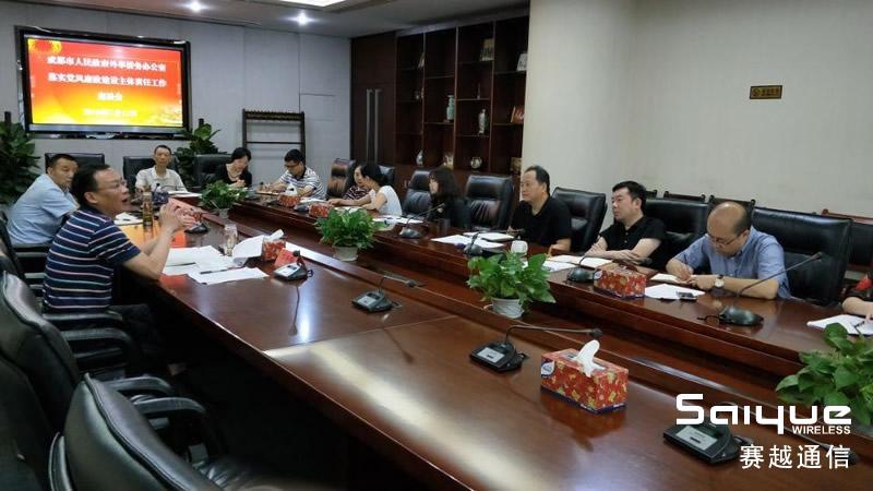 成都市人民政府侨务办公室会议室手机抓饭直播体育屏蔽器安装案例
